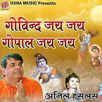 Govind Jai Jai Gopal Jai Jai