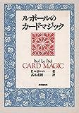 ルポールのカードマジック
