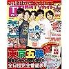 月刊TVガイド 2021年 9月号 関東版 [雑誌]