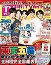 月刊TVガイド 2021年 9月号 関東版