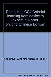 Photoshop CS4 Colorful learning from novice to expert: full-color printing(Chinese Edition)