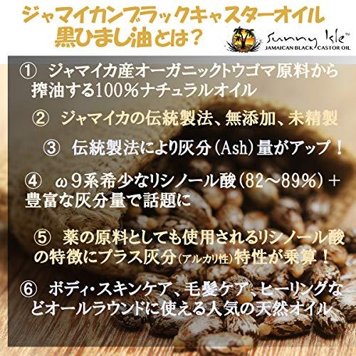 SunnyIsleジャマイカンブラックキャスターオイル未精製・100%ナチュラル黒ひまし油(化粧用油)4oz118m