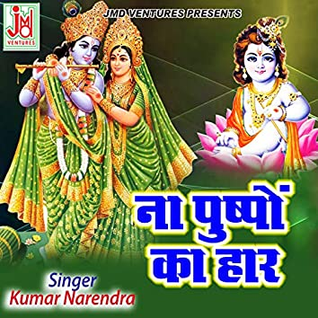 Naa pushpo Ka Har (Hindi)
