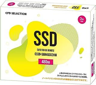 CFD販売 内蔵SSD 2.5インチ SATA 6Gbps 接続 CG3VWシリーズ 480GB 3年保証 CSSD-S6H4GCG3VW