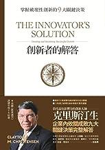 創新者的解答: 掌握破壞性創新的9大關鍵決策(暢銷改版) (Traditional Chinese Edition)