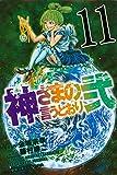 神さまの言うとおり弐(11) (講談社コミックス)