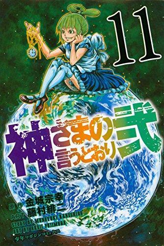 神さまの言うとおり弐(11) (講談社コミックス) - 藤村 緋二, 金城 宗幸