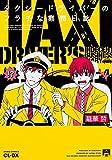 タクシードライバーのフラチな業務日誌 (あすかコミックスCL-DX)
