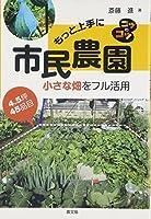 もっと上手に市民農園―4.5坪・45品目 小さな畑をフル活用 (コツのコツシリーズ)