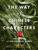 The Way of Chinese Characters: The Origins of 400 Essential Words (English and Chinese Edition)