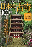一生に一度は行きたい日本の古寺100選 (TJMOOK)