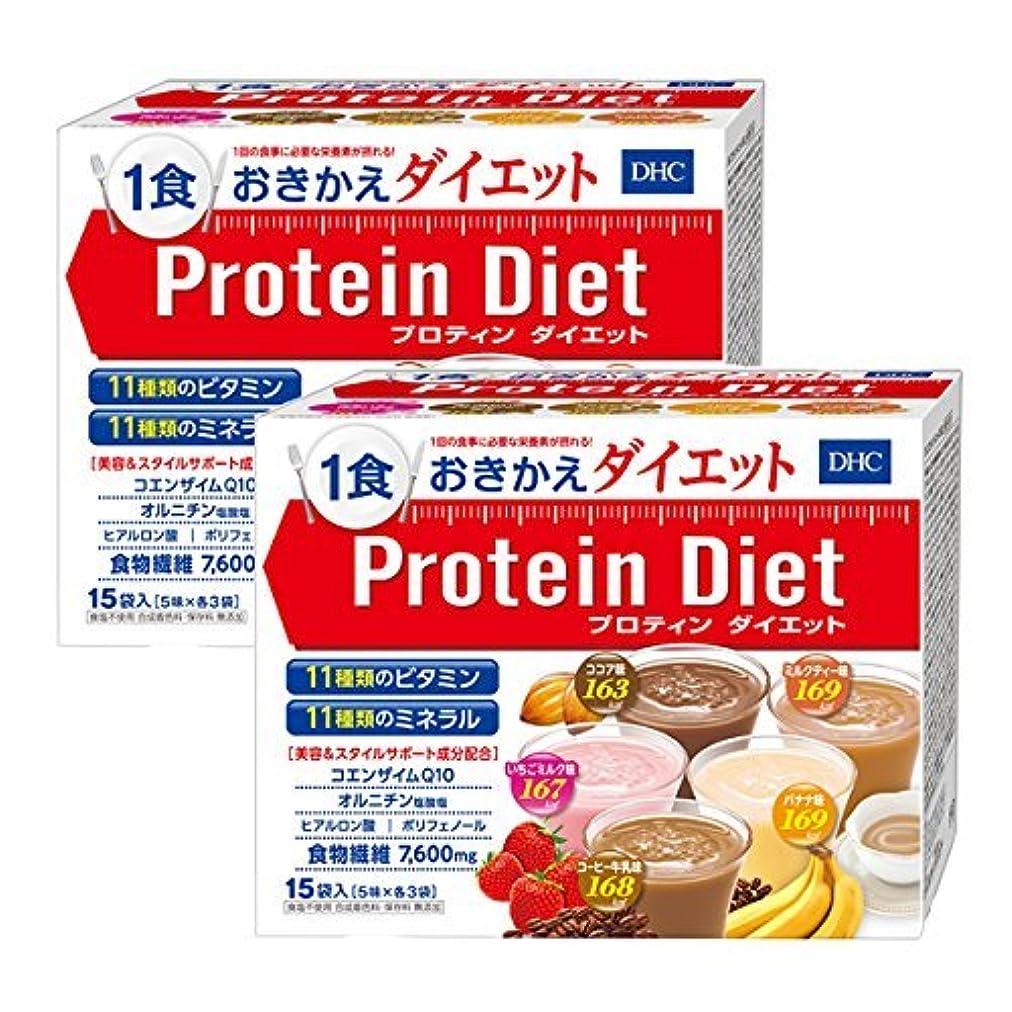 木曜日パトワ前兆DHC プロティンダイエット 15袋入 × 2箱セット