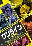 ワンライン/5人の詐欺師たち [DVD] image