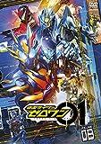 仮面ライダーゼロワン VOL.8[DVD]