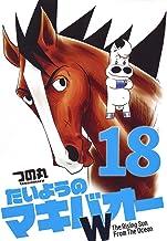 たいようのマキバオーW 18 (プレイボーイコミックス)