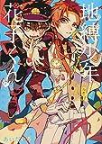 地縛少年 花子くん(6) (Gファンタジーコミックス)