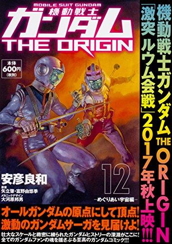 機動戦士ガンダムTHE ORIGIN (12) -めぐりあい宇宙編- (角川CVSコミックス)