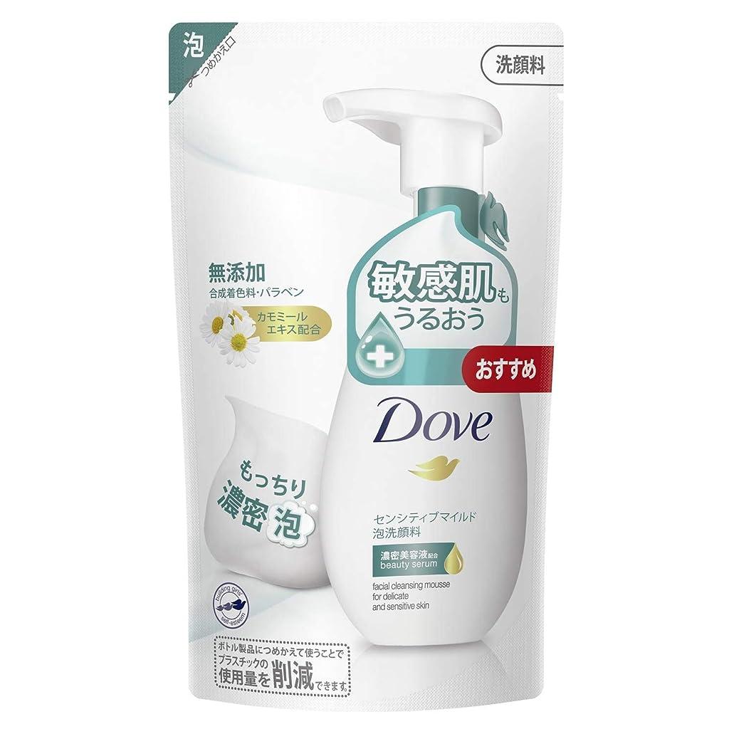 生き物ペルメルほとんどの場合ダヴ センシティブマイルド クリーミー泡洗顔料 つめかえ用 敏感肌用 140mL
