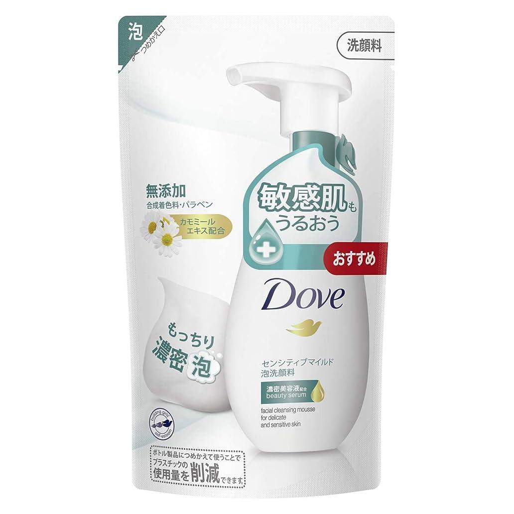分析的寄付告白ダヴ センシティブマイルド クリーミー泡洗顔料 つめかえ用 敏感肌用 140mL