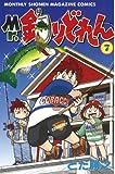 Mr.釣りどれん(7) (月刊少年マガジンコミックス)