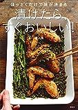 ほっとくだけで味が決まる 漬けたら、すぐおいしい! (講談社のお料理BOOK)