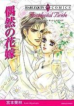 偶然の花嫁 (ハーレクインコミックス)