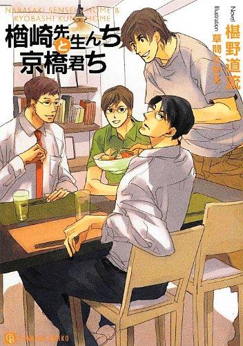 楢崎先生んちと京橋君ち (二見書房 シャレード文庫)