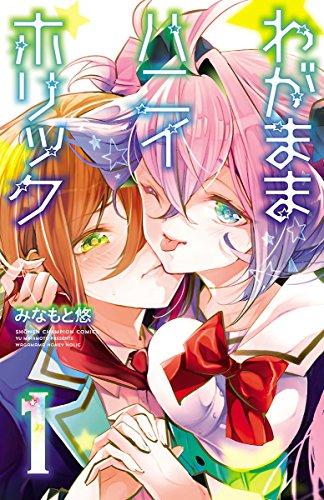 わがままハニイホリック【電子特別版】 1 (少年チャンピオン・コミックス)