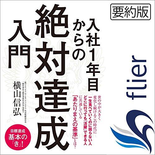 『入社1年目からの「絶対達成」入門』のカバーアート