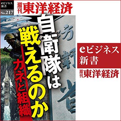 『自衛隊は戦えるのか(週刊東洋経済eビジネス新書No.217)』のカバーアート