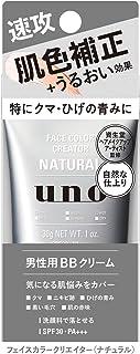 UNO(ウーノ) フェイスカラークリエイター(ナチュラル) BBクリーム メンズ SPF30+ PA+++ 30g 30グラム (x 1)