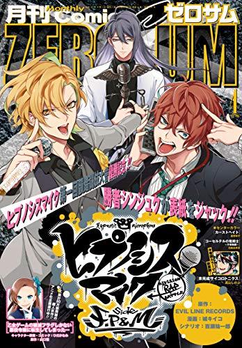 Comic ZERO-SUM (コミック ゼロサム) 2019年4月号[雑誌]