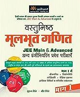 Vastunisth Moolbhoot Ganit Bhaag 1 JEE Main & Advanced