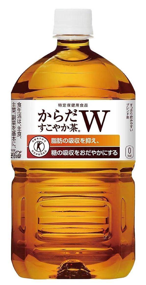 亜熱帯結果として戦う[トクホ] コカ?コーラ からだすこやか茶W 1.05LPET×12本