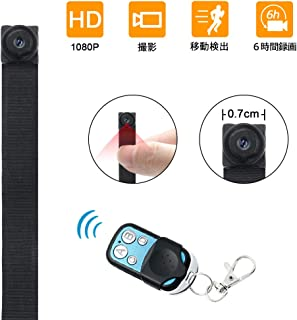 【2020最新版 リモコン付き】小型カメラ 隠しカメラ 長時間録画 1080P高画質 スパイカメラ 超小型カメラ 動体検知 遠隔操作 防犯用 証拠撮影 携帯便利 日本語取扱書付き