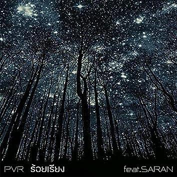 ร้อยเรียง (feat. SARAN)