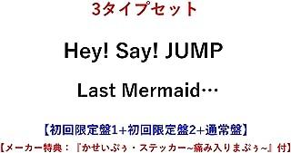 【メーカー特典あり 3タイプセット】Last Mermaid…(初回限定盤1+初回限定盤2+通常盤)(『かせいぷぅ・ステッカー~痛み入りまぷぅ~』付)