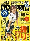 CYCLE SPORTS(サイクルスポーツ)2017年12月号