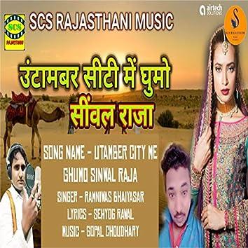 Utamber City Me Ghumo Sinwal Raja