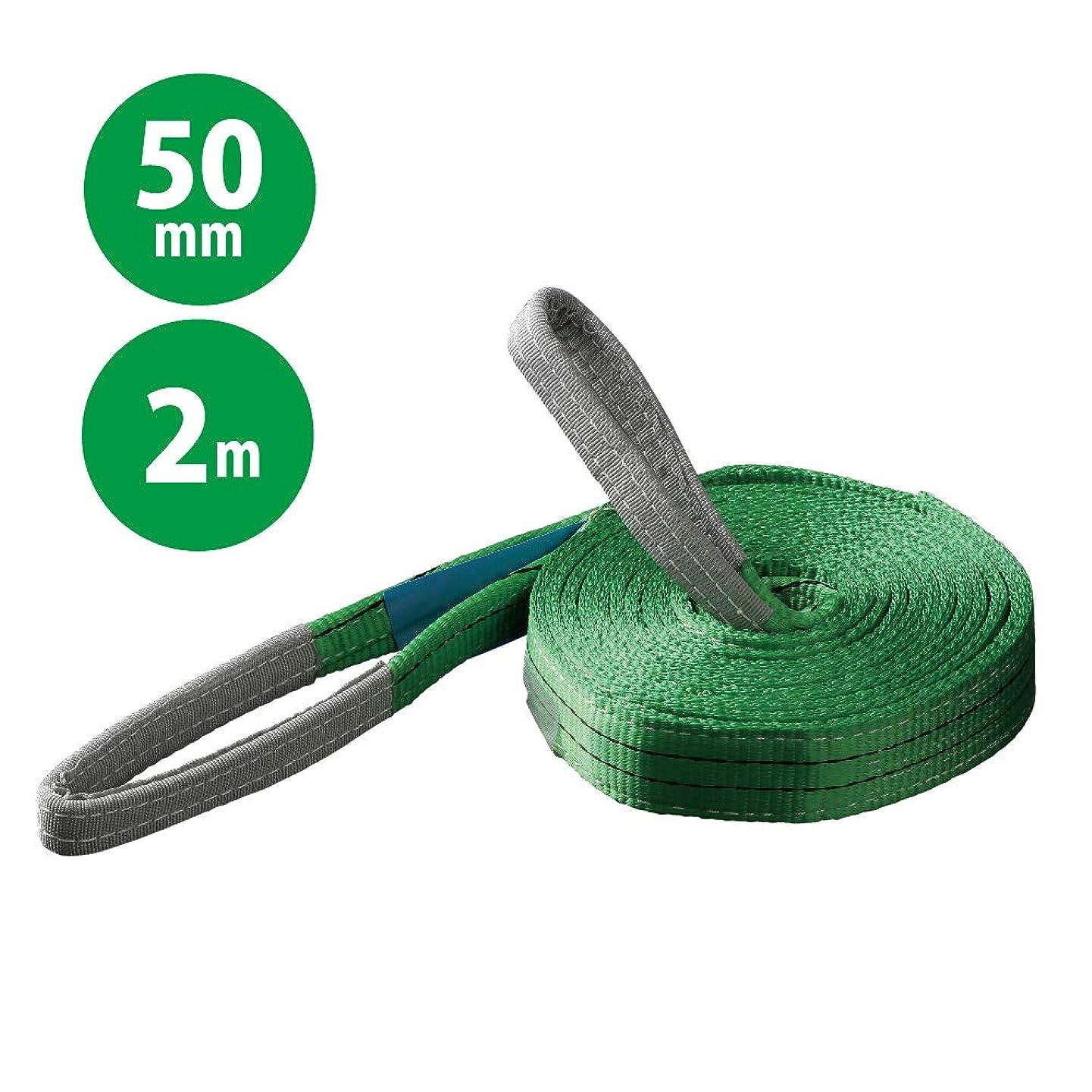 不快な把握概して32本セット スリングベルト 50mm × 2m 2T (1本 778円) ストレート吊り最大使用荷重2000㎏ ベルトスリング、安全係数6 CE?GSマーク獲得