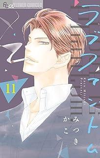 [みつきかこ] ラブファントム 第01-11巻