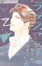 ラブファントム(11) (フラワーコミックスα)