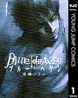 [高橋ツトム]のBlue Heaven 1 (ヤングジャンプコミックスDIGITAL)