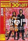 恋の門[DVD]