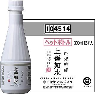 白瀧酒造 上善如水 純米吟醸 ペットボトル 300ml×12本