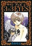3×3EYES(3) (ヤングマガジンコミックス)