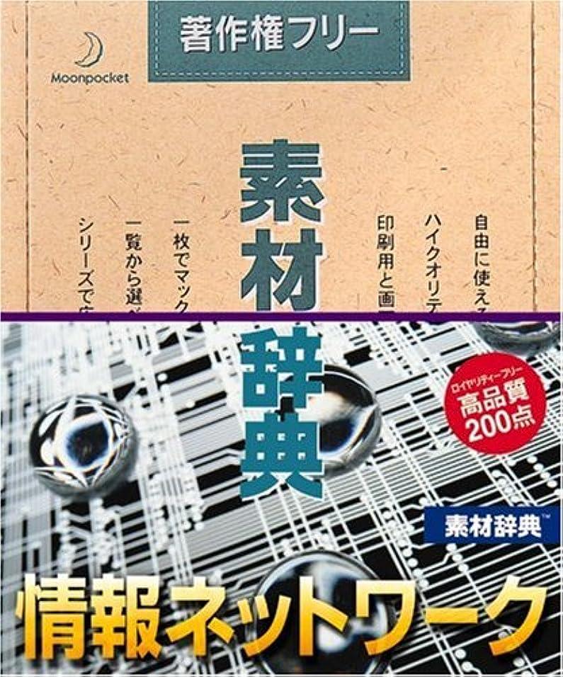 文明化するきゅうりアマゾンジャングル素材辞典 Vol.87 情報ネットワーク編