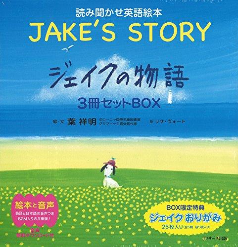 ジェイクの物語 ?JAKE'S STORY ?3冊セットBOX (読み聞かせ英語絵本)