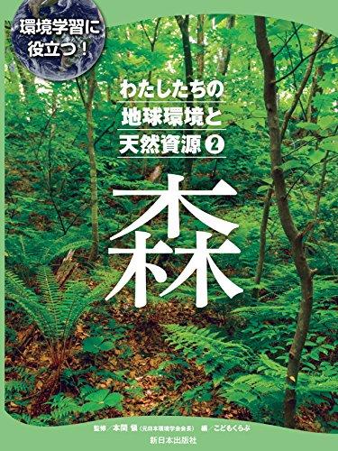 わたしたちの地球環境と天然資源 2森 (環境学習に役立つ!)の詳細を見る