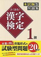 61mwKbX8OhL. SL200  - 漢字検定/日本漢字能力検定